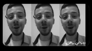 آهنگ شاد عربی - انا ماشی ساهل -موزیک ویدیو -سعد المجرد
