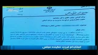 ماجرای استخدام دختر نماینده مجلس در وزارت نفت