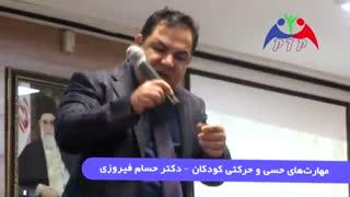 مهارتهای حسی و حرکتی کودکان - دکتر حسام فیروزی