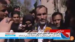 معاون اجرایی احمدینژاد باز هم در دادگاه