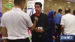 جشن افتتاحیه جین وست پاسداران تهران
