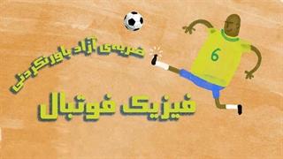 فیزیک فوتبال، ضربهی آزاد باورنکردنی