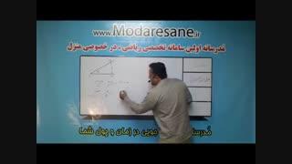 آموزش نسبت های مثلثاتی در تهران