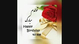 تولدم مبااارک ممنون بابت تبریکاتون
