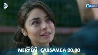تیزر 1 قسمت 13 سریال مریم Meryem