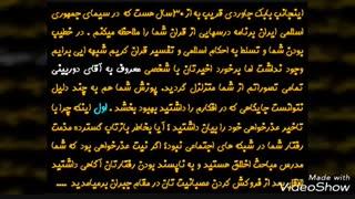 کار ناپسند محسن قرائتی
