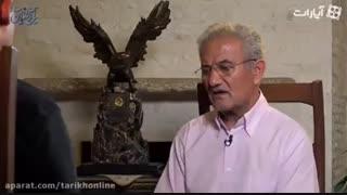 قسمتی ازمصاحبه با تیمسار شهرام رستمی درباره درگیری در پایگاه هوایی ارتش در شیراز