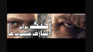 دانلود دوبله فارسی فیلم War for the Planet of the Apes 2017