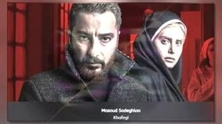 مسعود صادقلو - خفگی