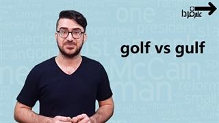 تفاوت دو واژه Golf و Gulf چیه ؟!