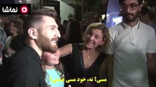 نظر مردم آرژانتین در مورد مسی ایرانی