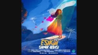 آهنگ زیبای عشق با صدای سیامک عباسی