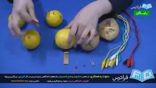 آموزش تولید برق از لیمو یا سیب زمینی
