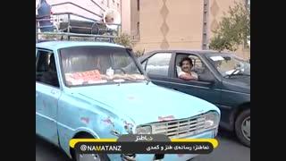 نماطنز : حرف های عاشقانه آقا ماشاالله در خانه به دوش