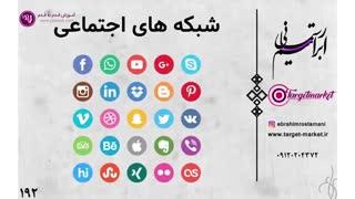 150 راهکار برای افزایش فروش - ابراهیم رستمانی - قسمتی از آن را ببینید!