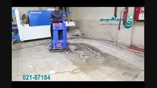 اسکرابر - استفاده از زمین شوی حرفه ای در کارخانه ها