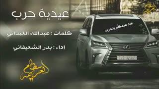 آهنگ شاد عربی،  زلزله!!