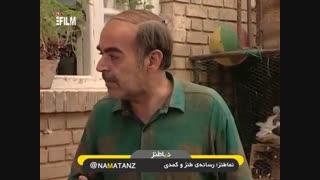 نماطنز : صحنه تصادف کردن علی صادقی