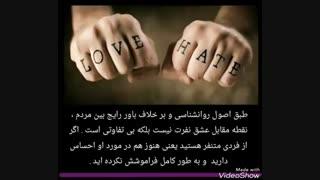 نقطه مقابل عشق چیست؟! :::////دانستنی...