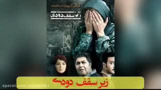 پرفروش ترین فیلم های سینمایی ایرانی در سال 1396
