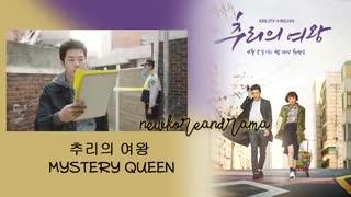 دانلود سریال کره ای ملکه مرموز Queen of Mystery