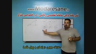 آموزش نسبت های مثلثاتی در تهران  2
