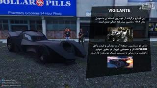 بررسی خودوی VIGILANTE - به مناسبت هالوین در GTA ONLINE