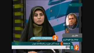جزئیات آتش سوزی پالایشگاه نفت تهران