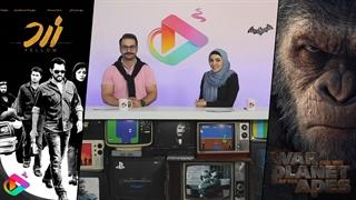 کافه پلی قسمت چهل و هفتم - سینما