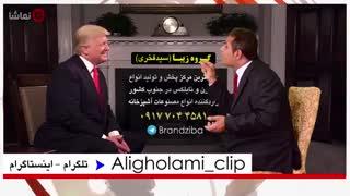 کلیپ  طنز علی غلامی مذاکره با ترامپ درباره خلیج فارس و کره شمالی