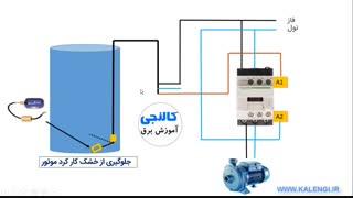 کنترل سطح مایعات با فلوتر+ آموزش سیم بندی