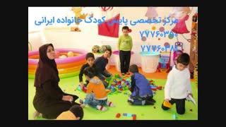مرکز تخصصی پایش رشد و تحول کودک و نوجوان خانواده ایرانی