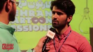 گفتگو سلام سینما با محسن شکرطلب - جلسات کارتون تهران