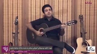 قسمتی از آموزش گیتار از مبتدی تا پیشرفته توسط حامد مراحمی