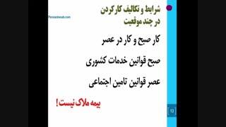قسمتی از آموزش مجموعه قوانین کار و تامین اجتماعی توسط میثم حاجی محمدی.