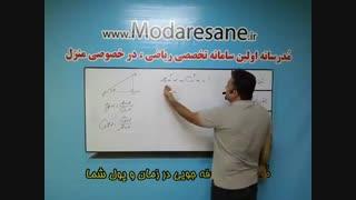 آموزش نسبت های مثلثاتی در تهران 3