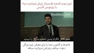 قسمت 6 سریال مروارید سیاه با زیرنویس فارسی. دانلود کامل این سریال زیبا در  کانال تلگرام Siyahinci_iran
