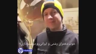 مصاحبه ی باحال با توریست آمریکایی✌میگه من  دخترای اصفهان را  دوست دارم