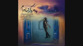 آهنگ دام دگر نهادهام رضا یزدانی