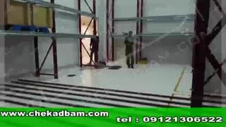 پروژه کف سازی شرکت آریوژن فارمد