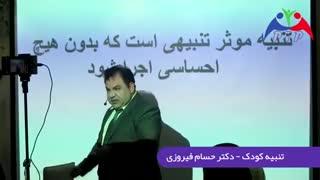 تنبیه کودک - دکتر حسام فیروزی