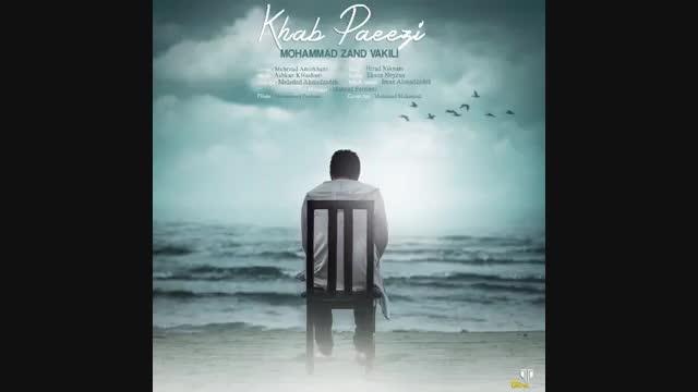 آهنگ جدید محمد زند وکیلی به نام خواب پاییزی