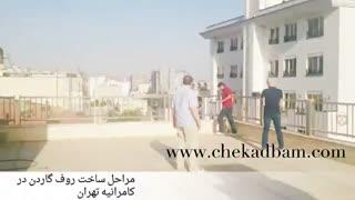 پروژه تراس سبز و بام سبز در کامرانیه تهران