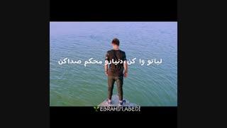 Bahram_Eshtebah