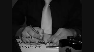 پادکست شعر پارسی 38