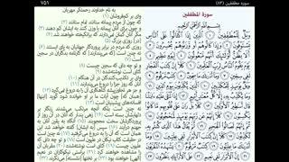 www.shoppluss.ir -  قرآن حکیم - Quran Juz 30 جزء سیم قران کریم به همراه متن عربی و ترجمه