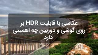 معرفی قابلیت HDR در عکاسی