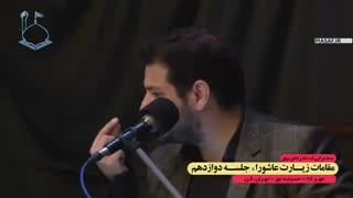 سخنرانی استاد رائفی پور - محرم ۹۶ - مقامات زیارت عاشورا | شب دوازدهم