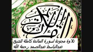www.shoppluss.ir - تلاوت مجودة سورة المائدة الشیخ عبدالباسط عبدالصمد