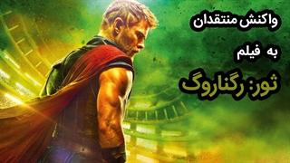 فیلمبازان - واکنش منتقدان به فیلم Thor Ragnarok